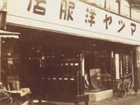 M&Mの前身『マツヤ洋服店』