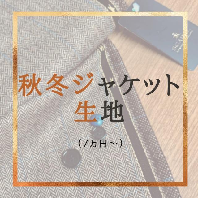 M&M秋冬ジャケット生地